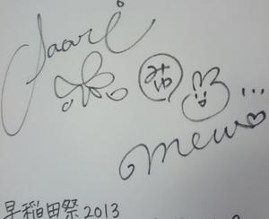 松来さんのサイン